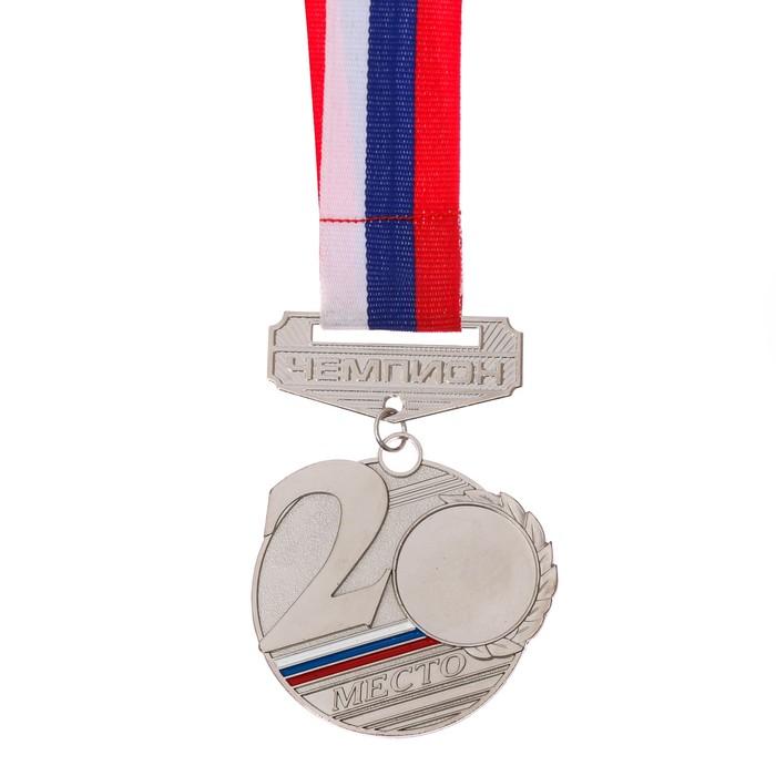 Медаль призовая с колодкой, триколор, 2 место, серебро, d=5 см