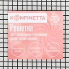 Решётка для глазирования и остывания кондитерских изделий KONFINETTA, 26×23×3 см - Фото 5