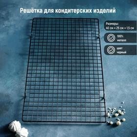 Решётка для глазирования и остывания кондитерских изделий KONFINETTA, 40×25×1,5 см
