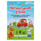 Литературное чтение: кроссворды и головоломки для начальной школы. Воронина Т. П.