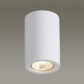 Светильник GIPS, 35Вт GU10, цвет белый