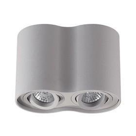Светильник PILLARON 2x50Вт GU10 серый