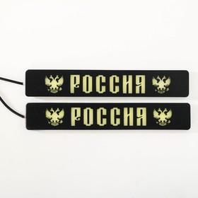 Дневные ходовые огни «Россия», 2 шт Ош