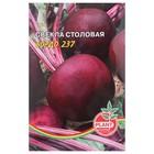 """Семена Свекла """"Бордо 237"""", 1 г"""