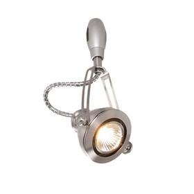 Светильник для гибкого трека BRETA 50Вт GU10 никель
