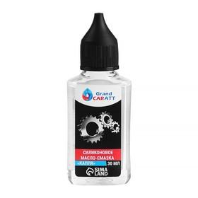 Смазка универсальная Grand Caratt с силиконом, 80 мл, маслёнка Ош