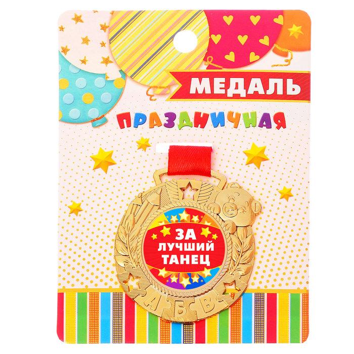 Медаль детская За лучший танец, d5 см