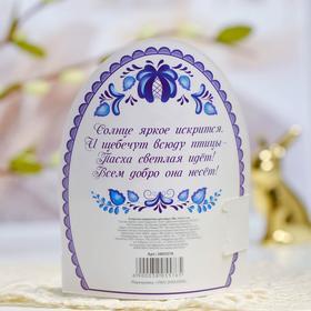 Пасхальная открытка-держатель на 1 яйцо «ХВ»