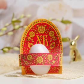Открытка-держатель на 1 яйцо «ХВ» (орнамент)