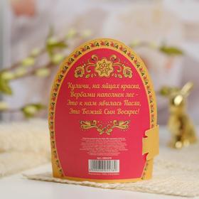 Пасхальная открытка-держатель на 1 яйцо «ХВ. Орнамент»
