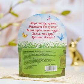 Пасхальная открытка-держатель на 1 яйцо «Девочка»