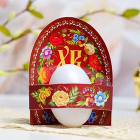 Открытка-держатель на 1 яйцо «ХВ» (цветы)