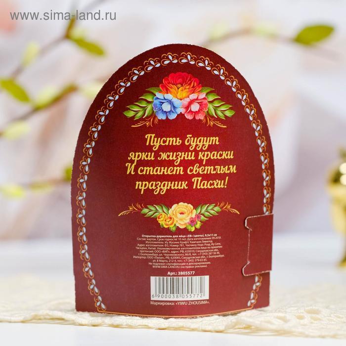 Пасхальная открытка-держатель на 1 яйцо «ХВ. Цветы»