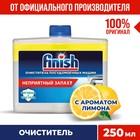 Средство чистящее для посудомоечных машин Finish с ароматом лимона, 250 мл
