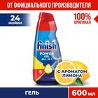 """Гель для посудомоечных машин Finish All in 1 Max """"Анти-жир"""" с ароматом лимона, 600 мл"""