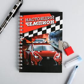 """Блокнот на замочке """"Настоящий чемпион"""", 50 листов, 14,8 х 10,5 см"""