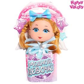 Кукла-малышка «Модной девочке» , МИКС Ош