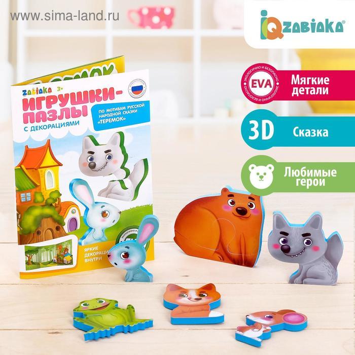 Игрушки-пазлы с декорациями «Кукольный театр: Теремок»