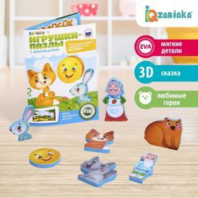 Игрушки-пазлы с декорациями «Кукольный театр: Колобок»