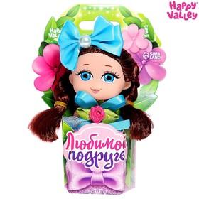 Кукла малышка «Любимой подруге» , МИКС Ош