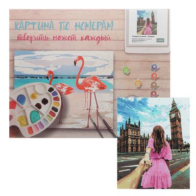Картина по номерам «Следуй за мной - Лондон» 40х50 см - Фото 1
