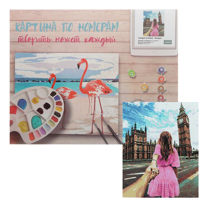 Картина по номерам «Следуй за мной - Лондон» 40х50 см