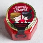 Крем-мёд с клубникой «Моей сладкой клубничке», 120 г