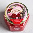 Крем-мёд с клубникой «Вкусных радостей», 120 г