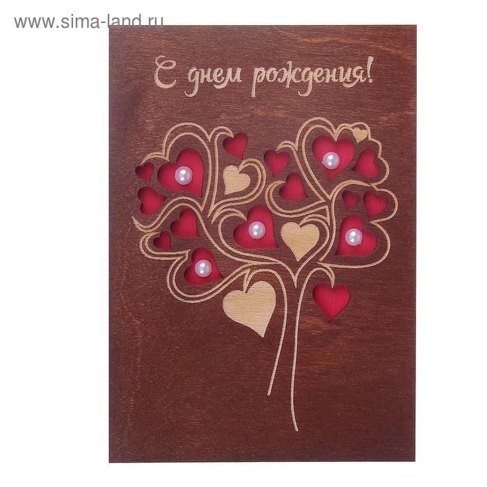 себя няшная открытка с днем рождения с сердечками рулевой