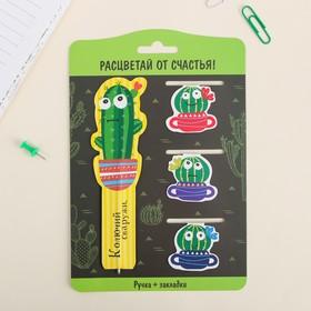 Набор 'Расцветай!', бумажная ручка-закладка + магнитные закладки, 13 х 19,2 см Ош