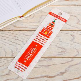 Ручка-закладка «Москва» (Спасская башня), 3 х 16,1 см