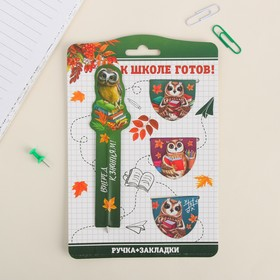 Набор 'К школе готов', бумажная ручка-закладка + магнитные закладки, 13 х 19,2 см Ош