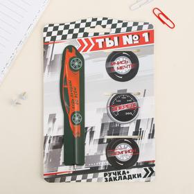 Набор 'Ты №1', бумажная ручка-закладка + магнитные закладки, 13 х 19,2 см Ош