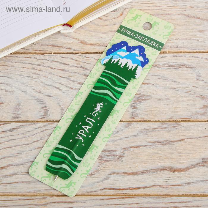 Ручка-закладка «Урал» (горы), 4 х 15 см
