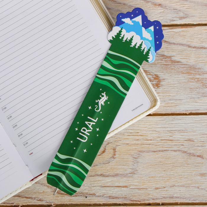 Ручка-закладка Урал. Горы