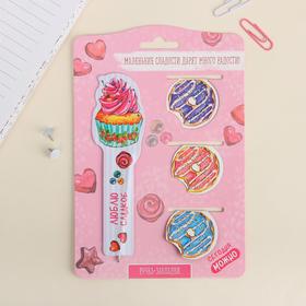 Набор 'Маленькие сладости', бумажная ручка-закладка + магнитные закладки, 13 х 19,2 см Ош