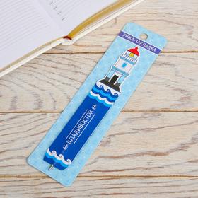 Ручка-закладка «Владивосток. Маяк» Ош