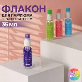 Флакон для парфюма «Полоски», с распылителем, 35 мл, цвет МИКС Ош