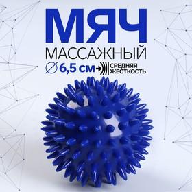 Массажный мяч универсальный, d = 6,5 см, цвет МИКС
