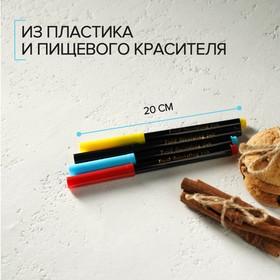 Набор маркеров для украшения десертов 18,7×6,5×1,5 см, 4 шт, разноцветные Ош