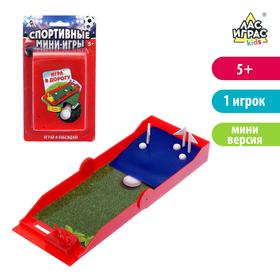 Настольная игра на ловкость «Мини-гольф», карманная версия, складывается Ош