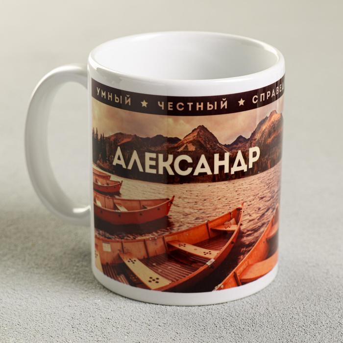 Кружка «Александр», 300 мл