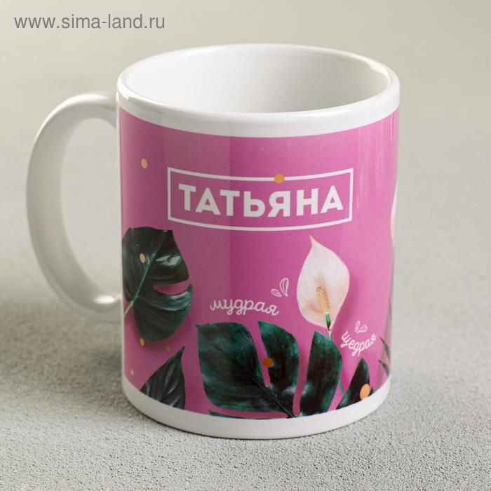 Кружка «Татьяна», 300 мл