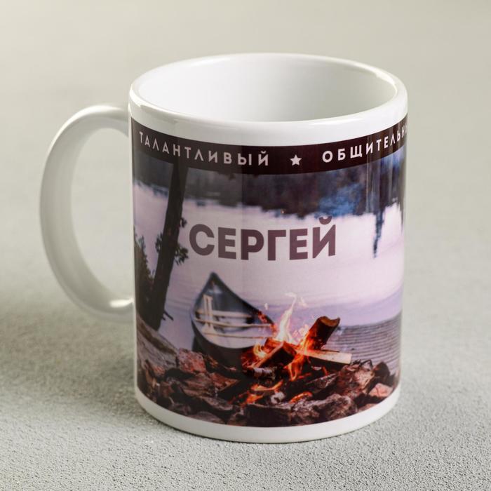 "Кружка ""Сергей"", 300 мл"