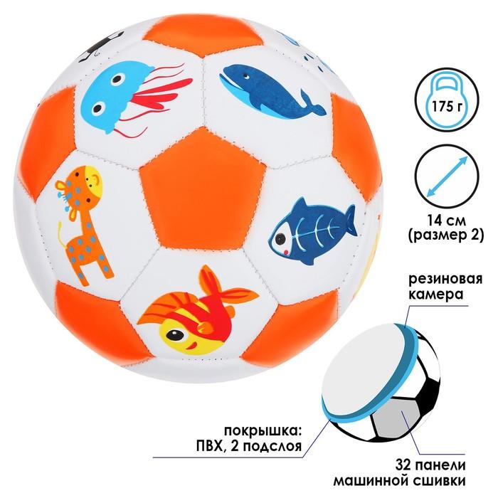 Мяч футбольный детский, размер 2, PVC, МИКС