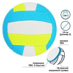 Мяч волейбольный детский, размер 2, PVC, МИКС Ош