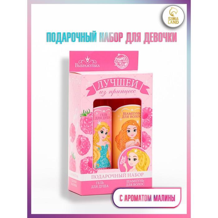 """Набор для девочки """"Лучшей из принцесс!"""" ( Малиновый гель для душа + малиновый шампунь )"""