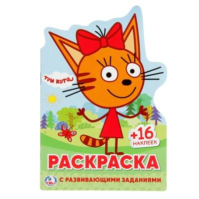 Развивающая раскраска с вырубкой в виде персонажа и многоразовыми наклейками «Три кота»