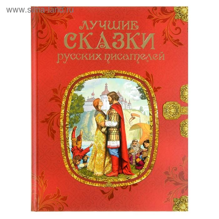 сказки русских писателей картинки для оформления