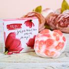 """Фигурное мыло в подарочной коробке """"Ты украшаешь этот мир"""" болгарская роза"""